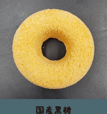 半生ドーナツ:国産黒糖
