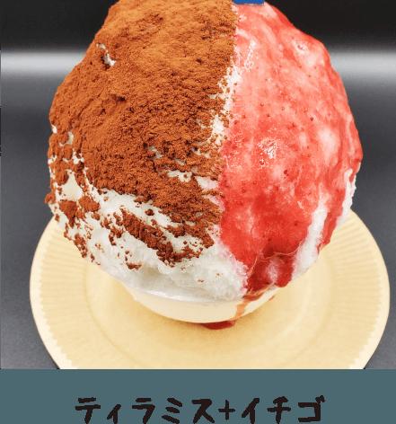 氷伝:ティラミス+イチゴ
