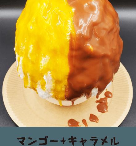 氷伝:マンゴー+キャラメル